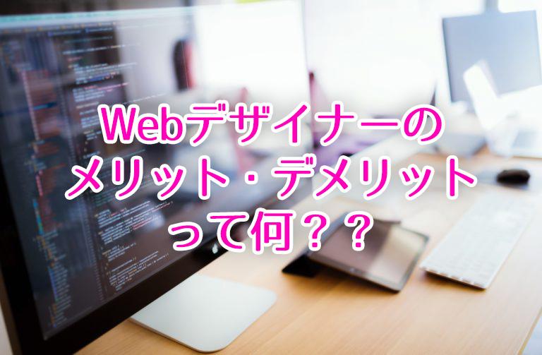 Webデザイナーという仕事のメリット・デメリットって何?