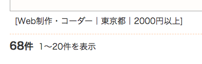 2000円以上の時給でコーダーの募集件数