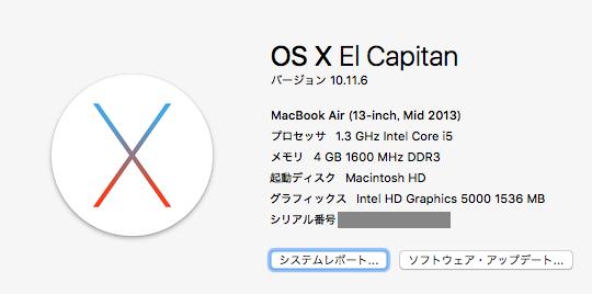 Macのスペック