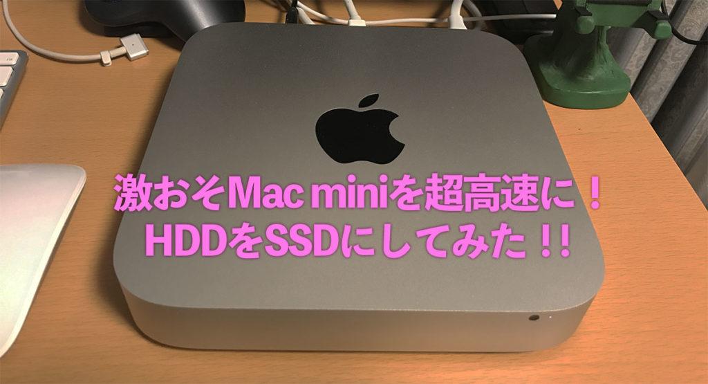 Mac miniが絶望的に遅いのでHDDをSSDにした